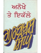 Anokhe Te Ikalle  - Book By Gurbaksh Singh Preetlari