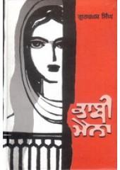 Bhabhi Maina  - Book By Gurbaksh Singh Preetlari