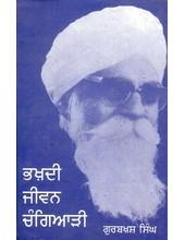 Bhakhdi Jeevan Changiari  - Book By Gurbaksh Singh Preetlari