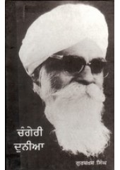 Changeri  Duniya  - Book By Gurbaksh Singh Preetlari