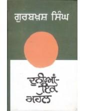 Duniya - Ik Mahail  - Book By Gurbaksh Singh Preetlari