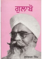 Gulabo  - Book By Gurbaksh Singh Preetlari