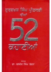 Gurbaksh Singh Preetlari Dian 52 Kahanian  - Book By Gurbaksh Singh Preetlari
