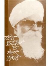 Ik Duniya De Teran Supne  - Book By Gurbaksh Singh Preetlari