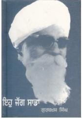 Ik Jagg Sada  - Book By Gurbaksh Singh Preetlari
