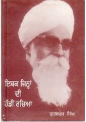 Ishq Jina De Hadi Rachiya   - Book By Gurbaksh Singh Preetlari