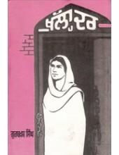 Khulla Darr  - Book By Gurbaksh Singh Preetlari