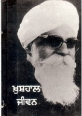 Khushaal Jeevan  - Book By Gurbaksh Singh Preetlari