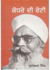 Kodhre Di Roti  - Book By Gurbaksh Singh Preetlari