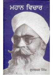 Mahaan Vichar  - Book By Gurbaksh Singh Preetlari