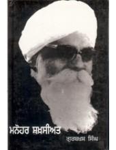 Manohar Shaksiyat  - Book By Gurbaksh Singh Preetlari