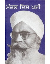 Manzal Dis Pai  - Book By Gurbaksh Singh Preetlari