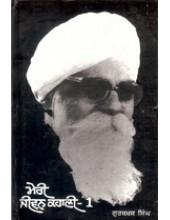 Meri Jeevan Kahani - 1 - Book By Gurbaksh Singh Preetlari