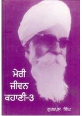 Meri Jeevan Kahani - 3  - Book By Gurbaksh Singh Preetlari