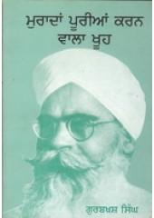 Muradan Poorian Karan Wala Khoo  - Book By Gurbaksh Singh Preetlari