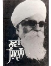 Navan Shivala  - Book By Gurbaksh Singh Preetlari