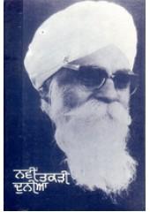 Navi Takri Duniya  - Book By Gurbaksh Singh Preetlari