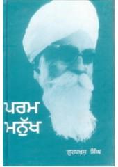 Param Manukh  - Book By Gurbaksh Singh Preetlari