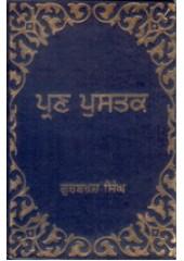 Pran Pustak  - Book By Gurbaksh Singh Preetlari