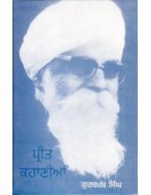 Preet Kahanian  - Book By Gurbaksh Singh Preetlari
