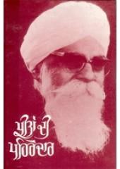 Preetan Di Pehredaar  - Book By Gurbaksh Singh Preetlari