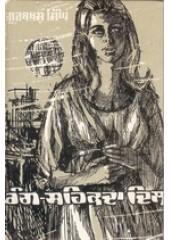 Rang Sehakda Dil  - Book By Gurbaksh Singh Preetlari