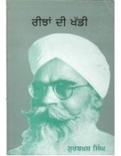 Reejhan Di Khaddi   - Book By Gurbaksh Singh Preetlari