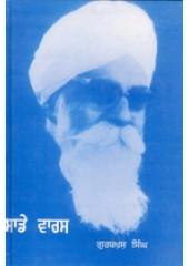 Saade Varas  - Book By Gurbaksh Singh Preetlari