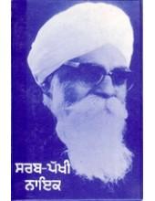 Sarab Pakhi Nayak   - Book By Gurbaksh Singh Preetlari