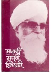 Sukhavin Sudhri Zindagi  - Book By Gurbaksh Singh Preetlari
