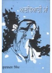 Unviahi Maa  - Book By Gurbaksh Singh Preetlari
