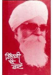 Zindagi Di Dhaat  - Book By Gurbaksh Singh Preetlari