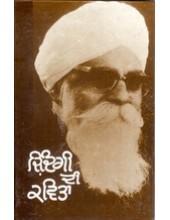 Zindagi Di Kavita  - Book By Gurbaksh Singh Preetlari