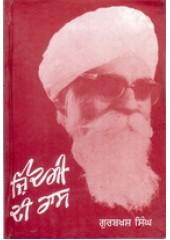 Zindagi Di Raas  - Book By Gurbaksh Singh Preetlari