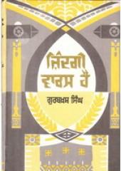 Zindagi Varas Hai  - Book By Gurbaksh Singh Preetlari