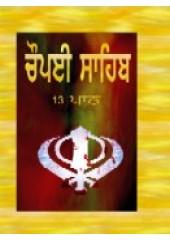 Chaupaee Sahib (13 Path) Gutka