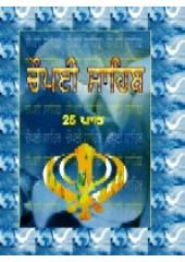 Chaupaee Sahib (25 Path) Gutka