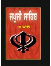 Japji Sahib 10 Path Gutka
