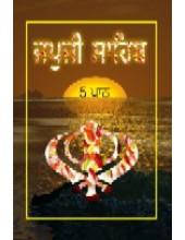 Japji Sahib (5 Path) Gutka