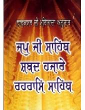 Japji Sahib Shabad Hazare Raihras Sahib - Gutka - Punjabi