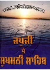 Japuji Te Sukhmani Sahib Gutka Punjabi Nanaksar