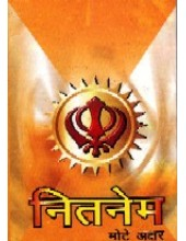 Nitnem (Bold Font Hindi) Gutka