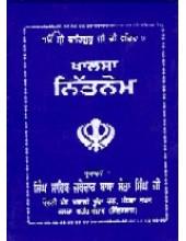 Nitnem Gutka Gurmukhi  (Budha Dal)