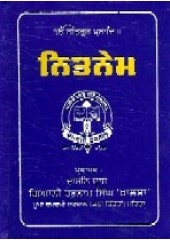 Nitnem Gutka Taksali - Gurmukhi