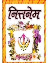 Nitnem (Hindi) Gutka