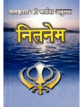 Nitnem Nanaksar Gutka  Hindi