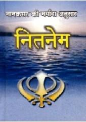 Nitnem Nanaksar Gutka  Hindi Art Paper