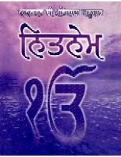 Nitnem Nanaksar Gutka Punjabi  (Bold Font )
