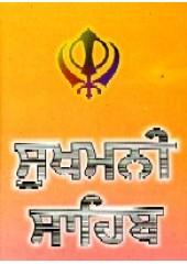 Sukhmani Sahib (Bold Font) Gutka
