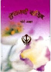 Sukhmani  Sahib (Bold Font Hindi) Gutka